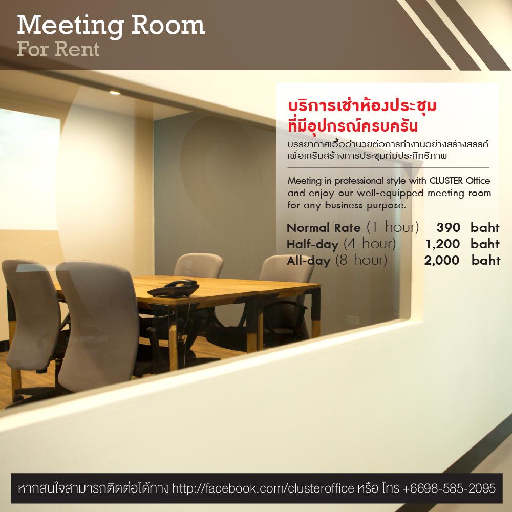 cluster_meeting